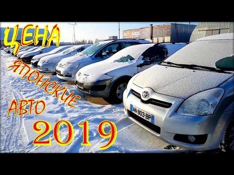 Авто из Литвы. Цена на японские машины.