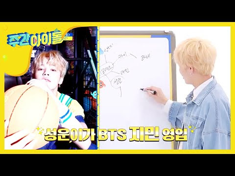 [Weekly Idol EP.397] BTS and Best Friend Ha Sung Woon! Mp3
