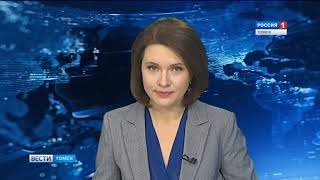 Вести-Томск, выпуск 17:20 от 13.11.2018