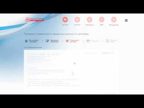 Калькулятор ОСАГО: онлайн расчет стоимости полиса
