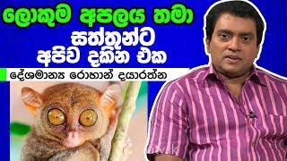 ලොකුම අපලය තමා සත්තුන්ට  අපිව දකින එක | Piyum Vila| 01-08-2019|Siyatha TV Thumbnail