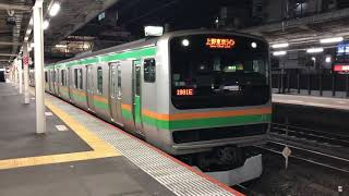 E233系3000番台・E231系1000番台コツE-72編成+コツK-05編成大宮発車