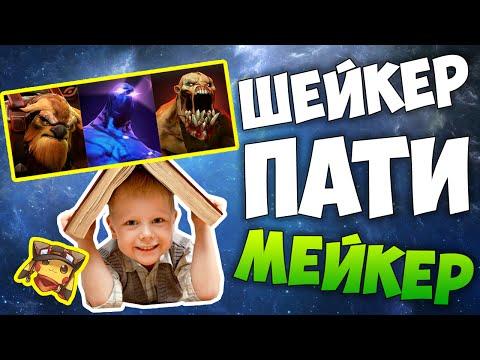 видео: ПАТИМЕЙКЕР ШЕЙКЕР - Тактики Дота 2 с
