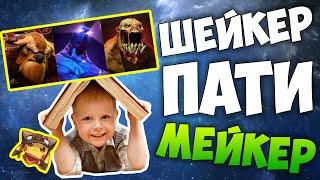 ПАТИМЕЙКЕР ШЕЙКЕР - Тактики Дота 2 с