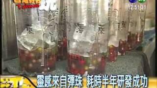 彩色珍珠奶茶 好看又好吃(980211)