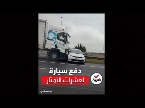 بريطانيا | سائق شاحنة يدفع سيارة أمامه لعشرات الأمتار دون أن يدرك  - نشر قبل 3 ساعة