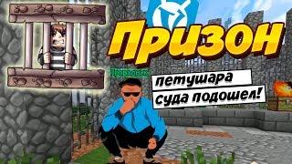 Майнкрафт VimeWorld Prison | Новый Призон Ваймворлде Новое Выживание!