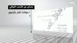 رسائل دعم لأهالي الموصل من العراقيين