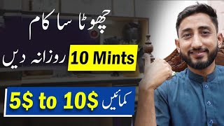 5 Minute Work & Earn Money Online 10$ A Day || Copy Paste Online Jobs || Online Paise Kaise Kamaye
