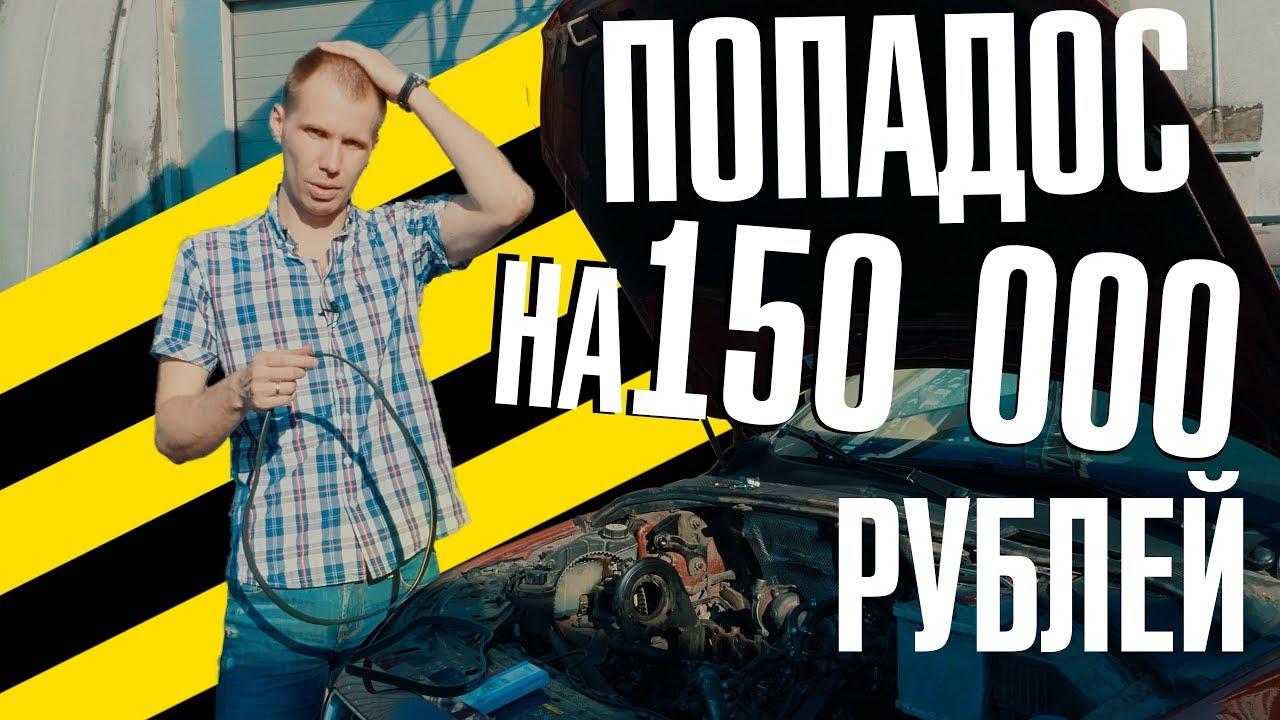 Спаси мотор от  неоригинала!! I Обрыв ремня и ремонт мотора Volvo XC70