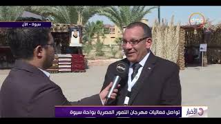 الأخبار - تواصل فعاليات مهرجان التمور المصرية بواحة سيوة