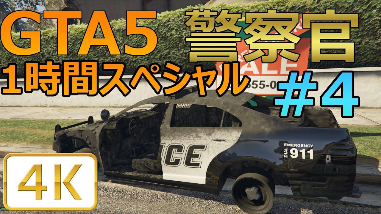【GTA5】警察官になる#4【1時間スペシャル】 - YouTube