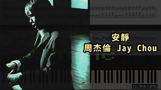 安靜, 周杰倫 Jay Chou (鋼琴教學) Synthesia 琴譜