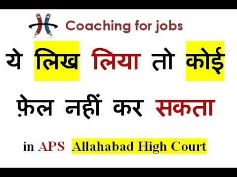 Legal English Steno Dictation for Allahabad High Court APS @ 110 wpm