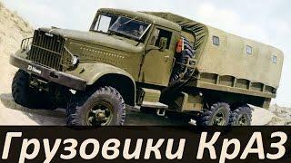 Грузовики КрАЗ 1-ого поколения(АВТО СССР)(Видео