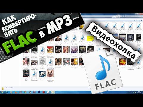 Как перекодировать flac в mp3
