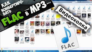 Как конвертировать FLAC в MP3