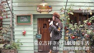 《愛玩妞在吉祥寺》東京吉祥寺の日劇漫旅生活