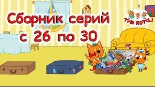 Три кота - Сборник с 26-30 серий