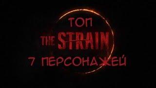 "Топ 7 персонажей сериала ""Штамм"" (The Strain)"
