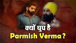 Gangster Dilpreet Baba को फिरौती देने के मामले में Parmish Verma क्यों हैं चुप ?