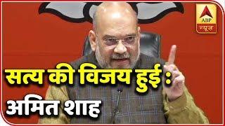 FULL PC: SC Verdict Is A Slap On Politics Of Lies, Says Amit Shah On R