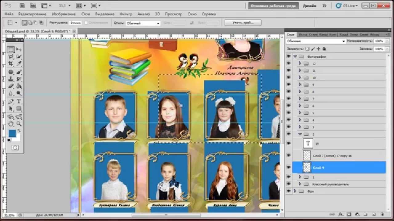 Шаблоны Photoshop. Виньетка (урок №6 для дизайнера)