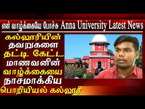 anna university Latest news student who exposed fees scam of Engineering College was debarred  tamil news live   A Student  alleged that Apollo Engineering College deliberately debarred from writing exam for exposing the college fee scm and other ILlegal practice. Ahaz roy a Student of Apollo Engineering College  Sriperumbudur Kanchipuram district, alleged that the Apollo Engineering college has collected high fees without proper bills,  when he took up the issue and brought to the news channels, he said that the college was deliberately  Deepa Infra writing exams. he also said that  Anna University was  reluctant to take up his issue. Ahaz Roy also said that the college is backed by political parties and continue to to play with the future of the students anna university,  how to apply for counselling in anna university, anna university Latest news, anna, anna university news,   for tamil news today news in tamil tamil news live latest tamil news tamil #tamilnewslive sun tv news sun news live sun news   Please Subscribe to red pix 24x7 https://goo.gl/bzRyDm  #tamilnewslive sun tv news sun news live sun news