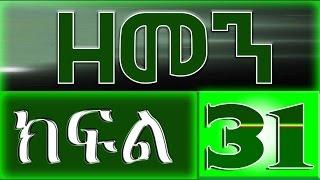 Zemen drama -  Part 31 (Ethiopian Drama)