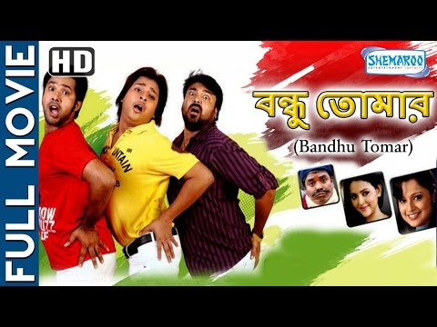 Bandhu Tomar (HD) - Superhit Bengali Movie - Sabyasachi - Babu Shan - Priya - Megha Ghosh