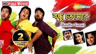 Bandhu Tomar HD Superhit Bengali Movie Sabyasachi Babu Shan Priya Megha Ghosh