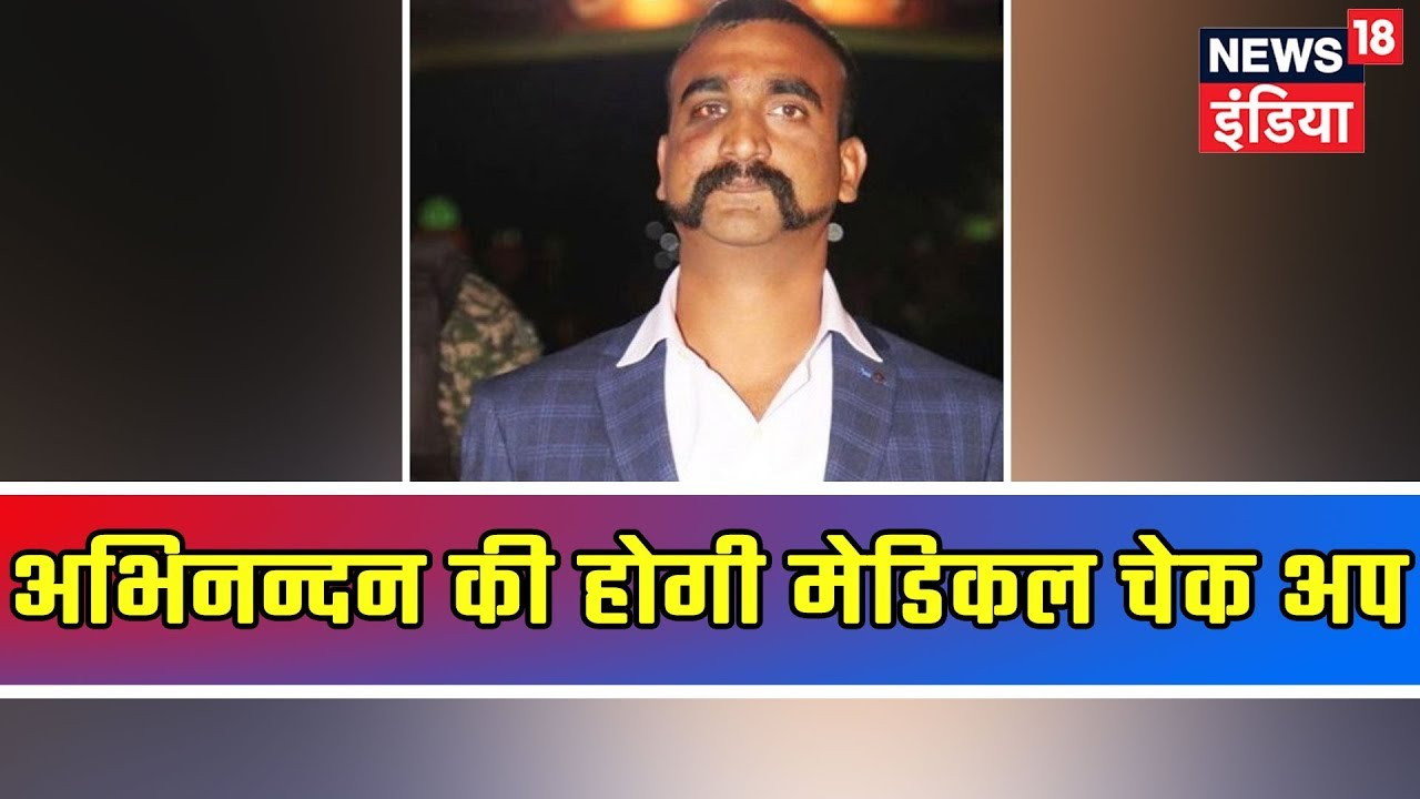 Abhinandan Undergoes Medical Tests After Brief Family Meeting, Bug Scans and Debriefing to Follow