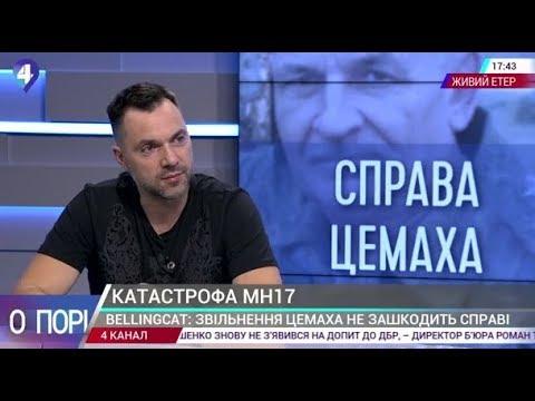 А.Арестович: Эфир 4-го Канала от 06.09.19