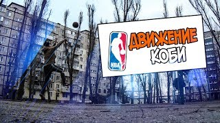 ЭЛЕМЕНТ БАСКЕТБОЛА - ФИНТ КОБИ БРАЙАНТА ОБУЧЕНИЕ