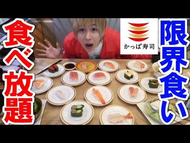 【大食い】かっぱ寿司の食べ放題チャレンジ!