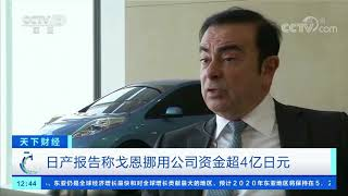 [天下财经]日产报告称戈恩挪用公司资金超4亿日元| CCTV财经