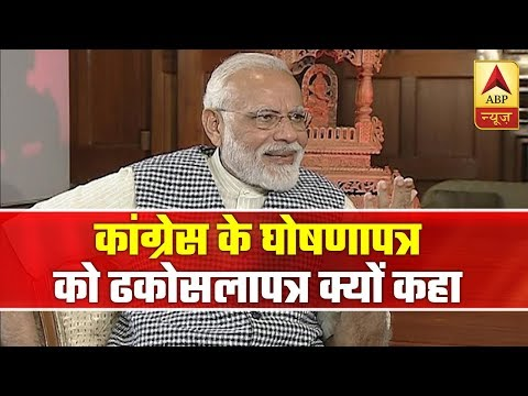 Rajasthan: Congress Manifesto Vs BJP Manifesto | ABP News