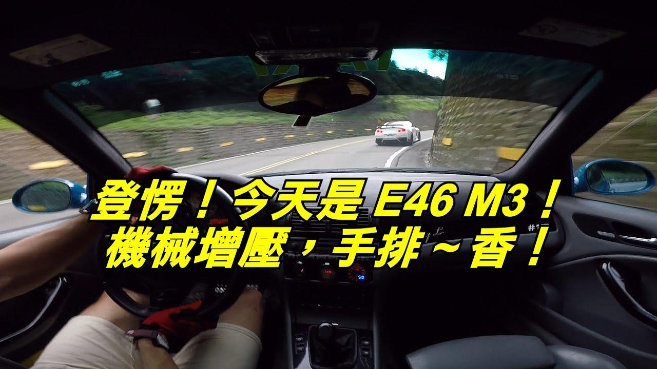 """你要的爽片 """"經典直六 與 經典V6"""" 的交響樂!香不香?#E46 #M3 #GTR #R35 #頻道會員加起來"""