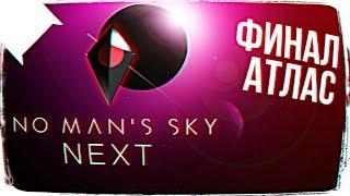ФИНАЛ No Man's Sky Next 👽 КАК ДОБРАТЬСЯ ДО ЦЕНТРА ГАЛАКТИКИ В No Man's Sky Next