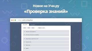 Проверка знаний - новый раздел на Учи.ру
