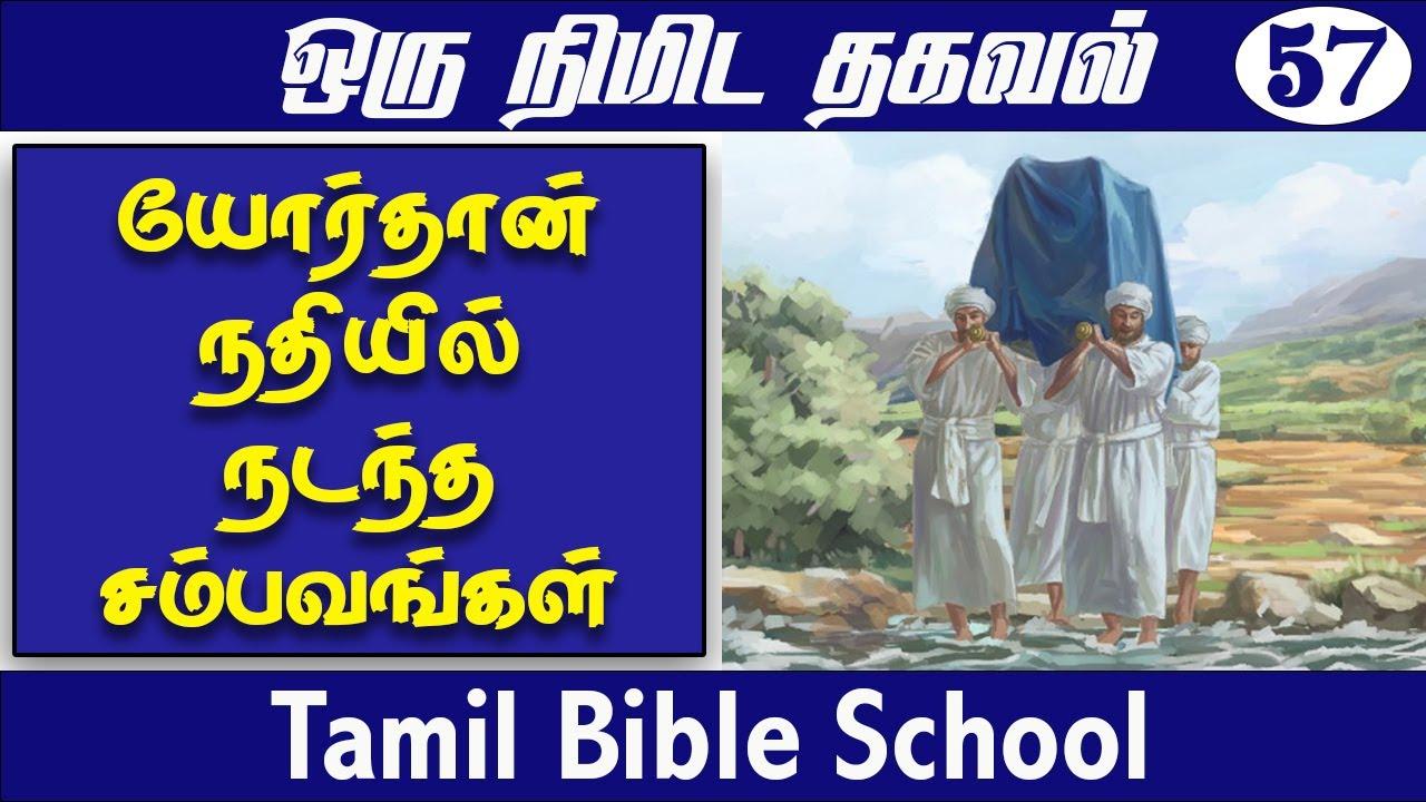 யோர்தான் நதியில் நடந்த சம்பவங்கள் | CHRISTIAN MESSAGES | TAMIL BIBLE SCHOOL STORIES | SHORTS PEBBLES