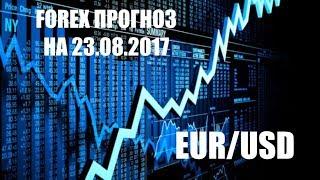 Прогноз forex на завтра по евро доллар  EUR/USD (23.08.2017)