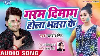 Balbeer Singh का सबसे बड़ा हिट होली गीत Garam Dimag Hola Bhatara Ke Bhojpuri Holi Geet