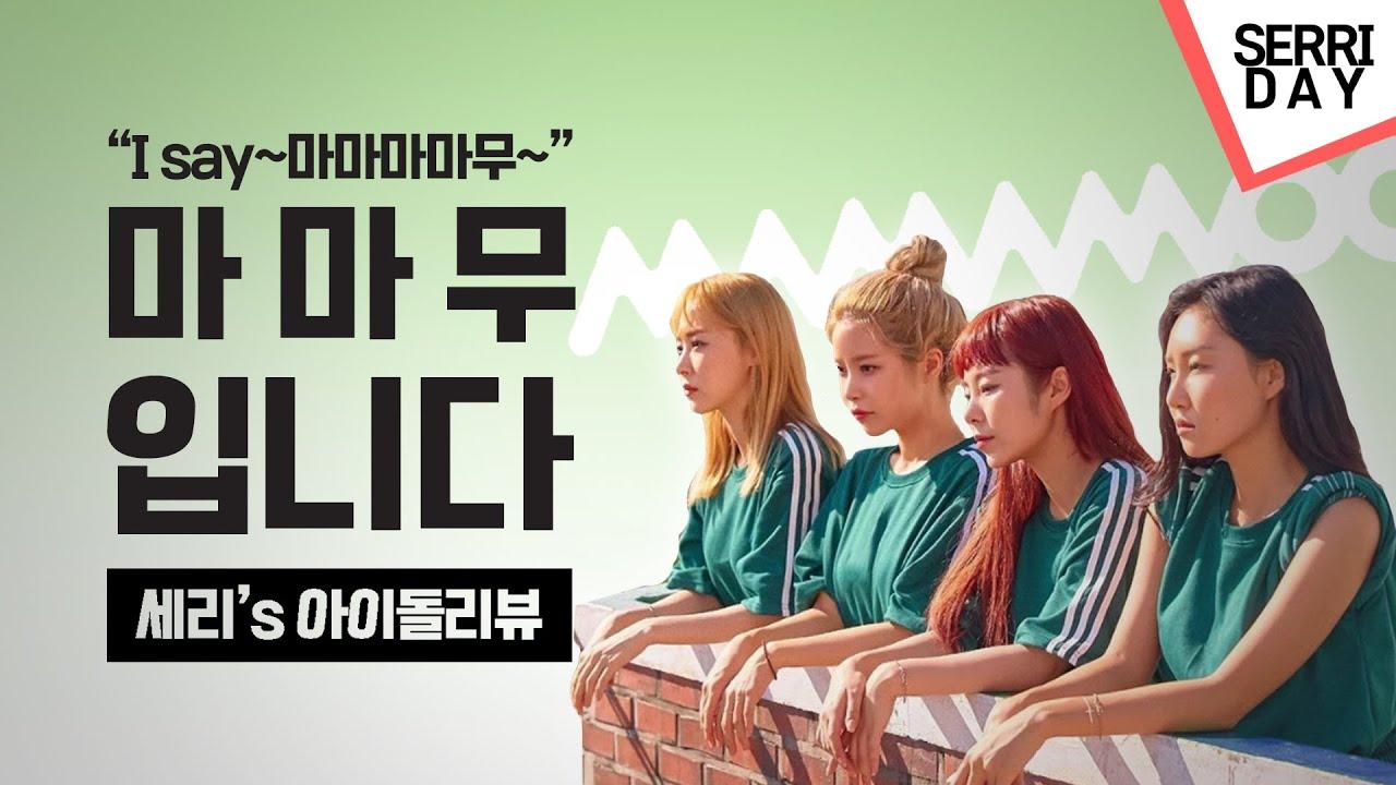 아이돌이 리뷰하는 '마마무'[아이돌리뷰]
