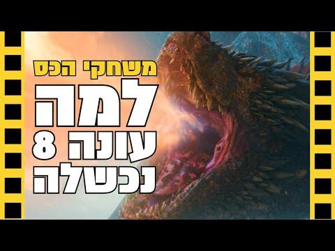 משחקי הכס עונה 8 פרק 6: שובר מסך (ספויילרים)