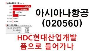 주식투자 아시아나항공 020560 매각 HDC현대산업개발이 유력하나? 향후 주가 대응은?