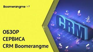 Обзор сервиса CRM Boomerangme