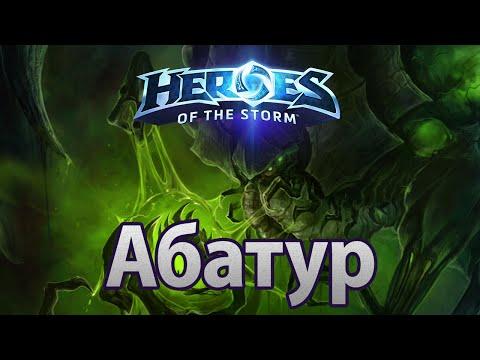 видео: heroes of the storm – Абатур