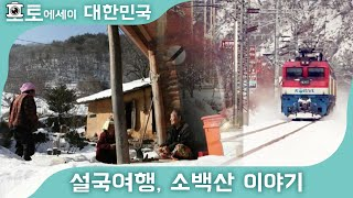 설국여행, 소백산 이야기 - 포토에세이 대한민국, 기차…