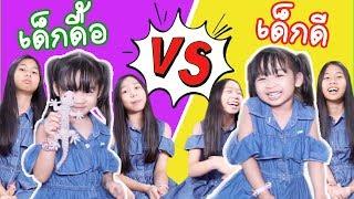 ละครสั้น เด็กดื้อ VS เด็กดี ละครสอนใจ น้องวีว่า พี่วาวาว | Wow Sister Toy